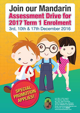 Mandarin Assessment Drive 2017