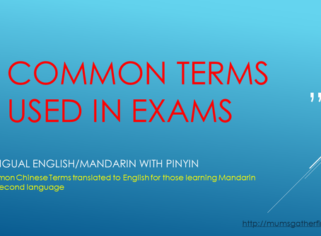 Common Math In Chinese Exam Terms Translated To English