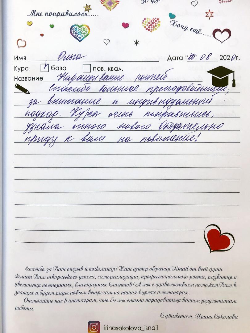 Курсы гельлак в Волгограде отзывы