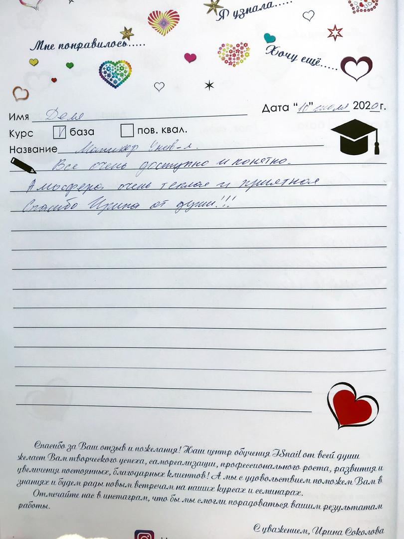 ISnail отзывы о школе
