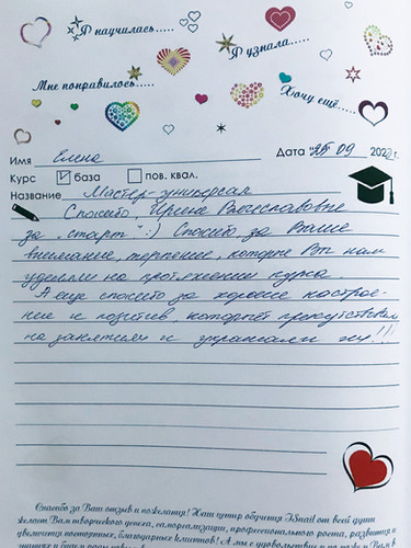 Ирина Соколова курсы отзывы