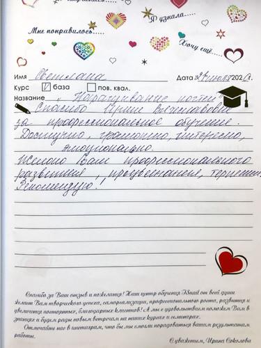 Курсы Ирины Соколовой отзывы