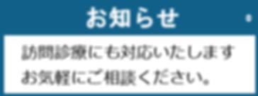 札幌豊平 中田歯科 おしrお知らせ