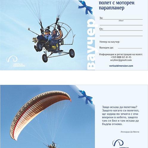 Подаръчен ваучер за мотивационен полет с моторен парапланер
