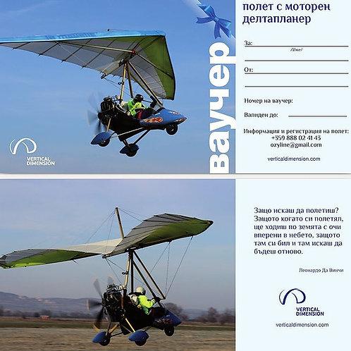 Подаръчен ваучер за мотивационен полет с моторен делтапланер