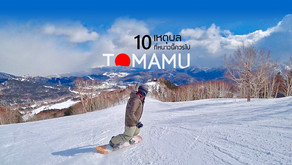 10 เหตุผลที่หนาวนี้ควรไป Tomamu, Hokkaido