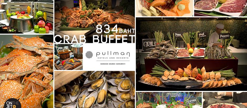 โปรฯ บุฟเฟ่ต์ปูม้า 834 บาท @ Pullman Bangkok Grande Sukhumvit