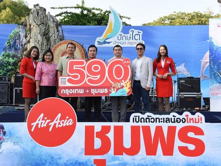 แอร์เอเชีย เปิดบินตรงทุกวัน กรุงเทพฯ-ชุมพร บินคุ้มเริ่มต้น 590 บาท