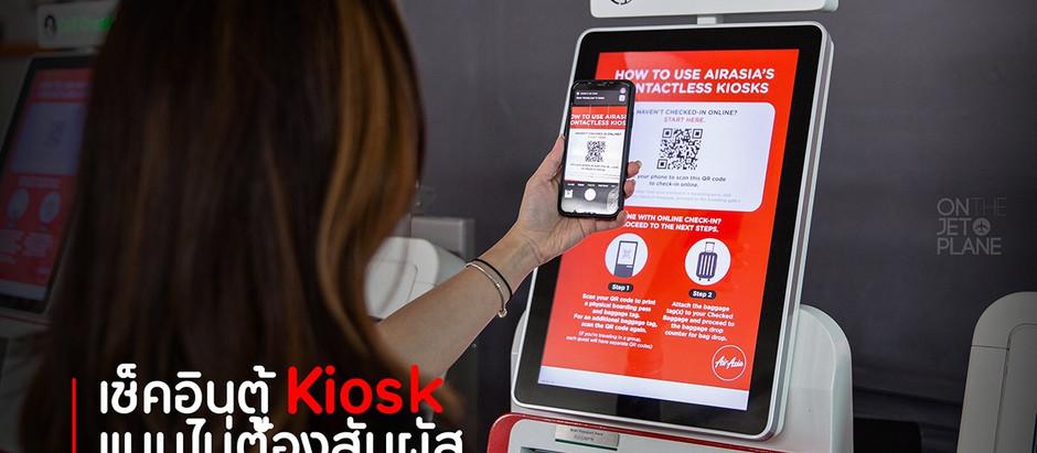 แอร์เอเชียเพิ่มบริบริการใหม่เช็คอินด้วย QR Code ไม่ต้องสัมผัสหน้าจอตู้ Kiosk