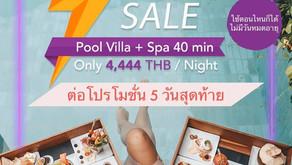 FLASH SALE - X2 Koh Samui จอง Voucher วันนี้ พร้อมใช้งานเมื่อไหร่ก็ได้ ไม่มีหมดอายุ