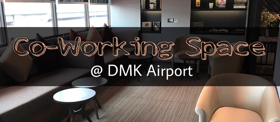 Co-Working Space ห้องทำงานเก๋ๆ ตอบโจทย์ไลฟ์สไตล์ใหม่ของนักเดินทาง @ สนามบินดอนเมือง