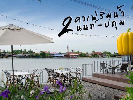 2 คาเฟ่ริมน้ำน่านั่ง นนทบุรี - ปทุมธานี