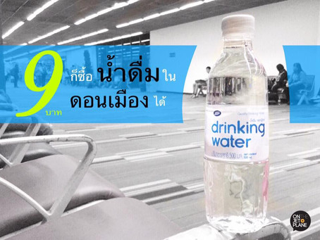 ชี้เป้า ที่ซื้อน้ำดื่มราคาประหยัดในสนามบินดอนเมือง