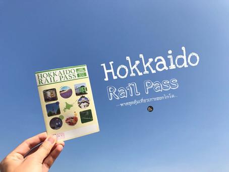 Hokkaido Rail Pass พาสสุดคุ้มเที่ยวเกาะฮอกไกโด