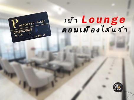 บัตร Priority Pass สามรถใช้บริการ Lounge ที่สนามบินดอนเมืองได้แล้ว