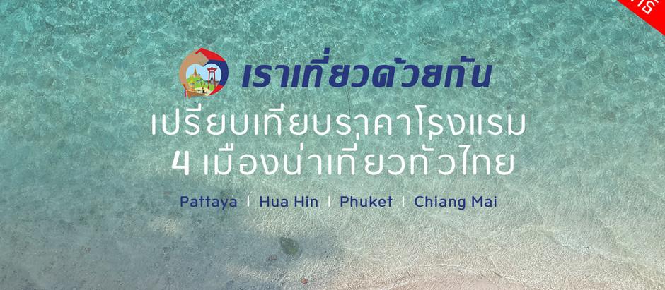 เราเที่ยวด้วยกัน 101 - เปรียบเทียบราคาโรงแรมใน 4 เมืองน่าเที่ยวทั่วไทย