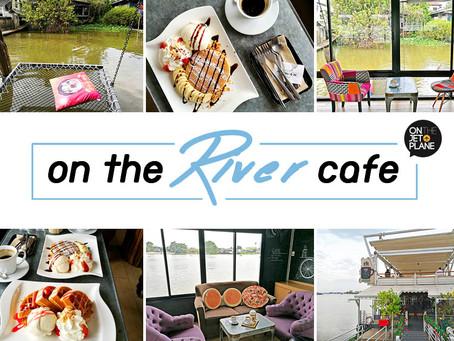 [ On the River Cafe ] ดื่ม กิน ริมน้ำปทุมฯ
