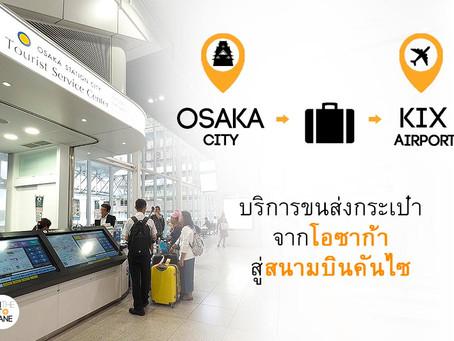 Baggage Delivery Service บริการส่งกระเป๋าจากโอซาก้า สู่สนามบินคันไซ