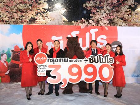 ซัปโปโรกลับมาแล้ว!!! บินตรงทุกวันกับไทยแอร์เอเชีย เอ็กซ์