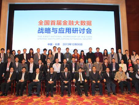 Première conférence Big Data pour la finance en Chine