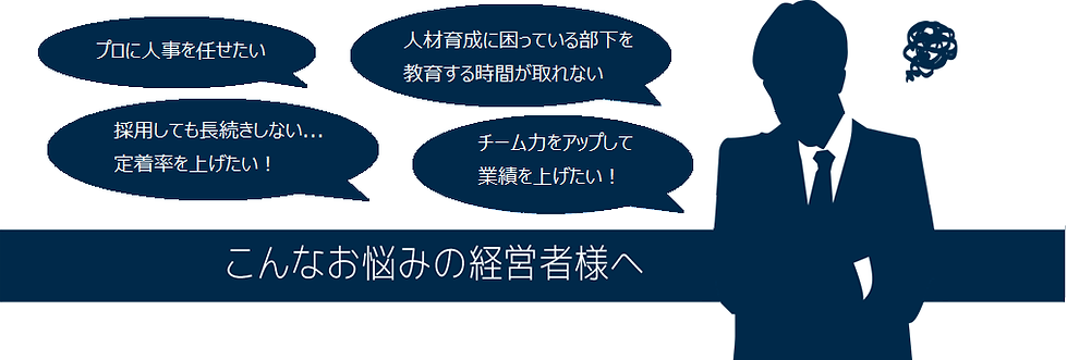 お悩みはありませんか?|キャリア・コンシェルジュ 熊本県・福岡県の採用・人財育成コンサルティング会社
