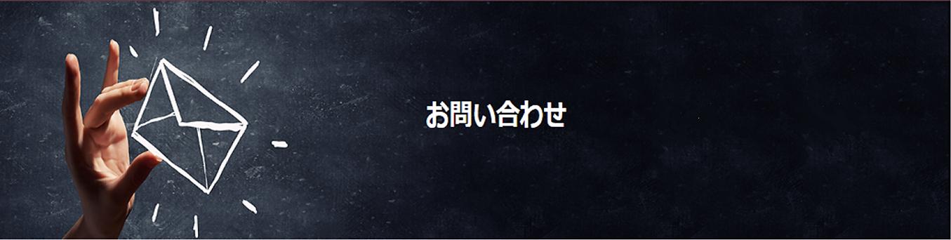 お問い合わせヘッダー|キャリア・コンシェルジュ 熊本県・福岡県の採用・人財育成コンサルティング会社
