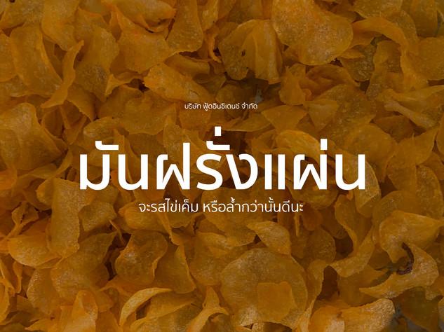 FINC_Cover_Potato.jpg