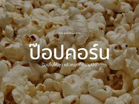 FINC_Cover_Popcorn.jpg