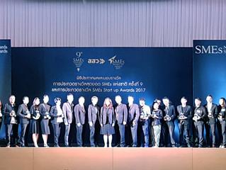 SMEs Start-up Award 2017
