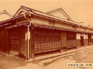 旧山口家住宅 堺市