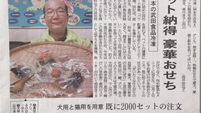神戸新聞に掲載されました