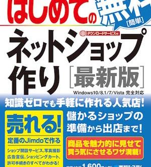 著書「はじめての無料 ネットショップ作り[最新版]」8月26日発売のお知らせ