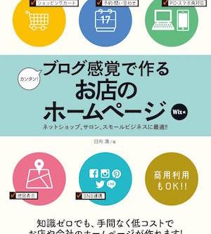 Wix本の最新版 著書「カンタン ブログ感覚で作るお店のホームページ」7月8日発売のお知らせ