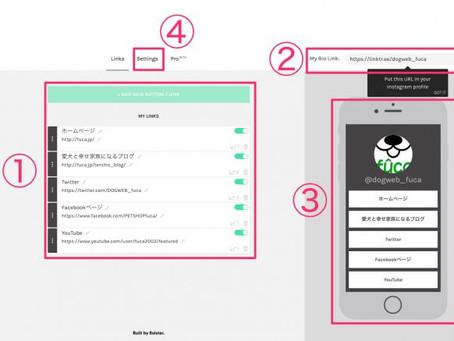 インスタグラムのプロフィールに複数のWEBリンクを貼る方法-ドッグサロンfuca店長ブログ【DOG WEB〜風花通信】より