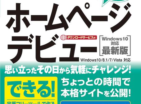 著書「はじめての無料ホームページデビュー Windows10対応 最新版」3月24日発売のお知らせ