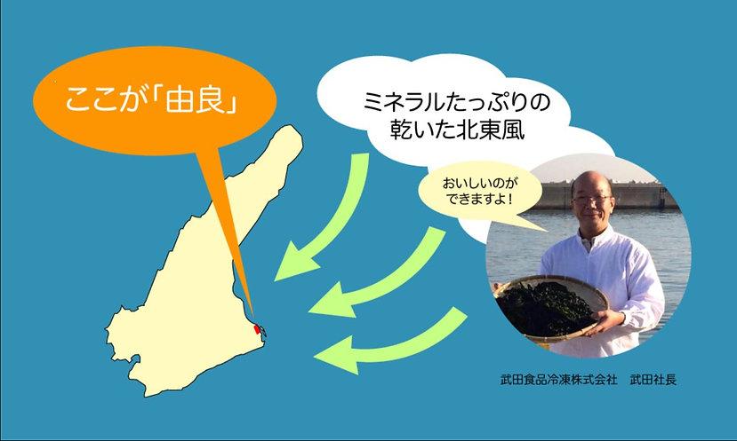 bau-bauのおやつがつくられている、淡路島 由良の港