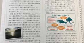 三井生命保険株式会社 法人向け広報誌に掲載されました