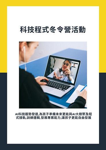 科技程式冬令營活動.jpg