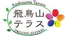 東京のオーガニックステーション|飛鳥山テラス