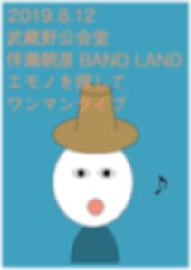 BanseMusashi20190502-01.jpg