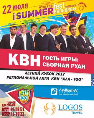 РУДН посетил Кыргызстан