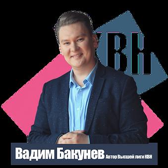 Вадим Бакунев Корпоративный КВН