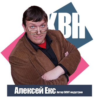 Алексей Екс Корпоративный КВН