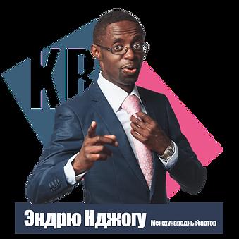 Эндрю Нджогу Корпоративный КВН