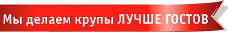 Крупы лучше Гостов Агромастер Новосибирск
