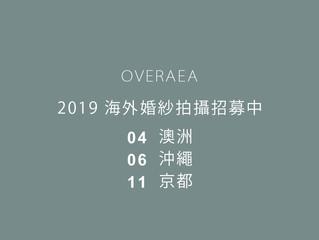 2019海外婚紗募集中