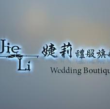 婕莉禮服旗艦館 JieLi Wedding Boutique