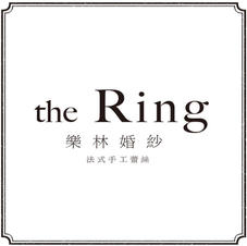 The Ring 樂林婚紗 法式手工蕾絲