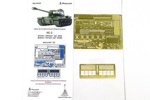 Травление базовое ИС-2 (Звезда, Tamiya) - Микродизайн МД 035301 1/35