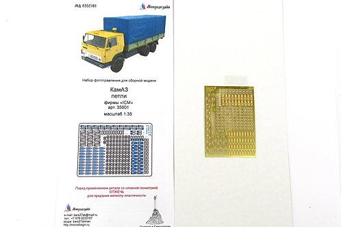 Петли бортов для грузовика КамАЗ (ICM) - МД 0352181 Микродизайн 1/35
